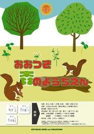 おおつき森のようちえん(7月)