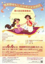 筑紫野市ちくしの少年少女合唱団 第4回定期演奏会
