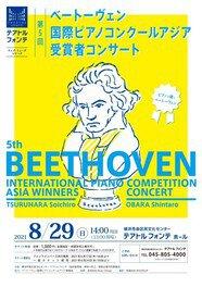 第5回ベートーヴェン国際ピアノコンクールアジア受賞者コンサート