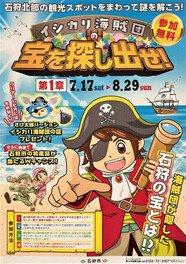 イシカリ海賊団の宝を探し出せ!