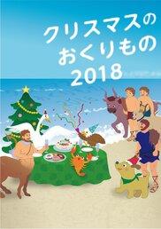 宗像ユリックスプラネタリウム こども向け「ほしぞらクレヨン/クリスマスのおくりもの2018」