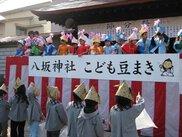 八坂神社節分祭