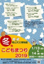岡山天文博物館 冬のこどもまつり2019
