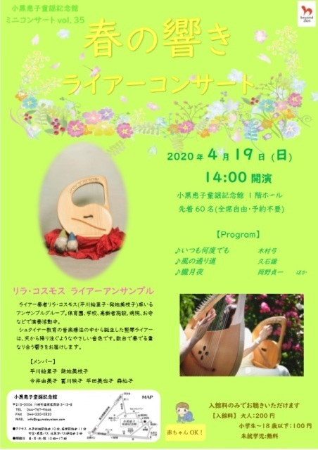 ミニコンサートvol.35「春の響き ライアーコンサート」