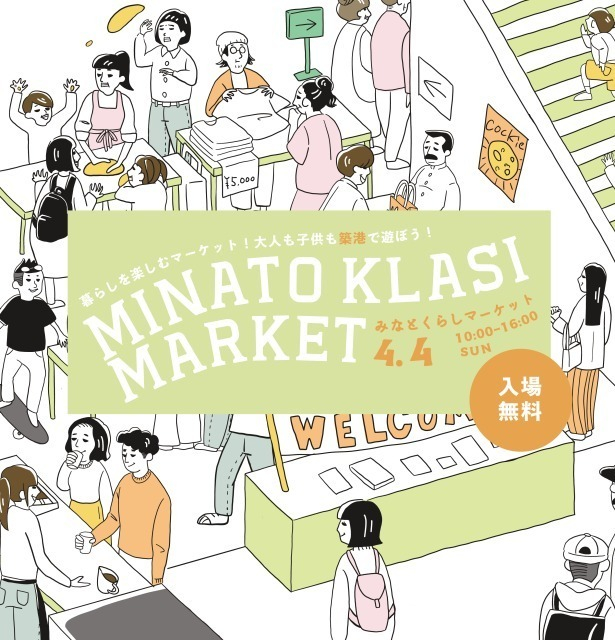 みなとくらしマーケット(4月)