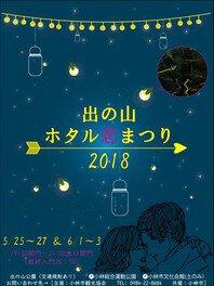 出の山ホタル恋まつり 2018