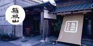神奈川県あしがらプレミアム酒蔵ツアー