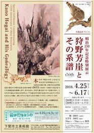 所蔵品展「明治150年記念特別展示 狩野芳崖とその系譜」