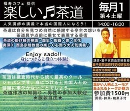 福寿カフェ 楽しい茶道(6月)