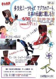 多文化ミーツキッズ アジアのアート、日本の伝統に親しもう!
