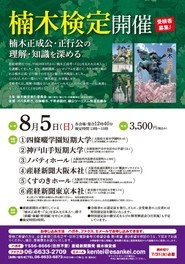 楠木検定(神戸会場)
