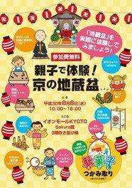 親子で体験!京の地蔵盆