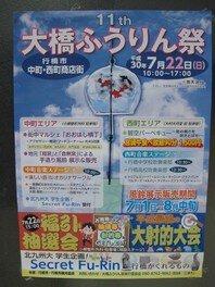 第11回 大橋ふうりん祭