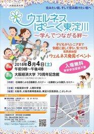 ウェルネスぱーく東淀川 ~学んでつながる絆~