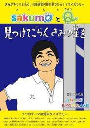 館内クイズラリー『sakumoとQ(さくもときゅう)見つけてごらん きみの星を』