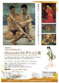 所蔵品展「下関市立美術館開館35周年 Shimobiコレクション選」