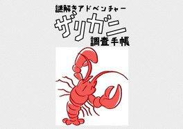 謎解きアドベンチャー「ザリガニ調査手帳」