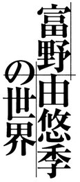 「鉄腕アトム」から現在までの55年にわたる富野の仕事を現在進行形でたどることができる