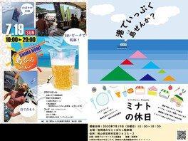 島呑み in 白石島