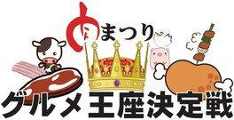 肉まつりグルメ王座決定戦 in 新居浜