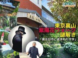 東京裏山 紫陽花ウォーク 謎解き「裏五日市と盗まれた文字」