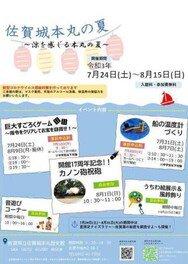 佐賀城本丸歴史館夏イベント