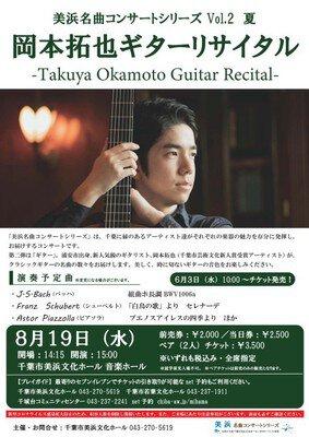 岡本拓也ギターリサイタル