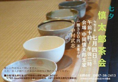 七夕 慎太郎茶会