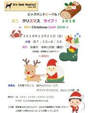 ミニ クリスマス ライブ! 2018