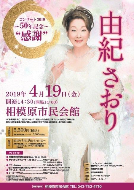 """由紀さおり コンサート2019~50年記念~""""感謝"""""""