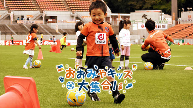 J2リーグ第12節・大宮アルディージャvs愛媛FC スペシャルイベント「おおみやキッズ大集合!」