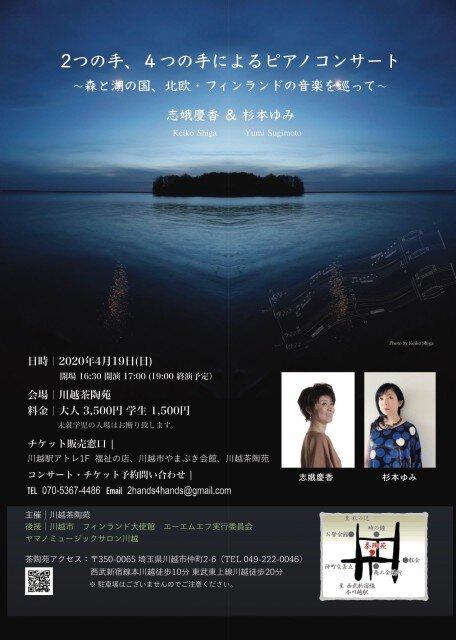 志娥慶香&杉本ゆみ 2つの手、4つの手によるピアノコンサート<中止となりました>