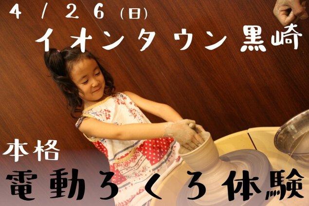 3歳から参加できる「本格ろくろ体験イベント」(イオンタウン黒崎)4月<中止となりました>