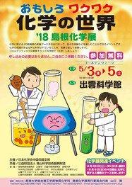 おもしろワクワク科学の世界 '18島根化学展