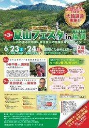 夏山フェスタin福岡2018