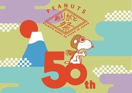 PEANUTS 日本上陸50周年記念 ありがと祭