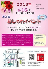 イージュおしゃれイベント(6月)