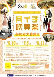 Shion presents 月イチ吹奏楽(6月)(大阪市西成区)