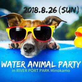 ペットイベント  WATER ANIMAL PARTY