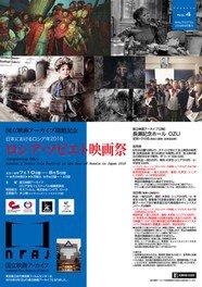 国立映画アーカイブ開館記念 日本におけるロシア年2018 ロシア・ソビエト映画祭