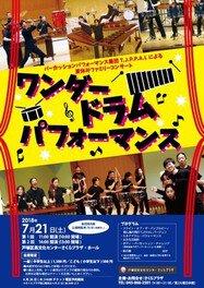 夏休みファミリーコンサート「ワンダードラムパフォーマンス」