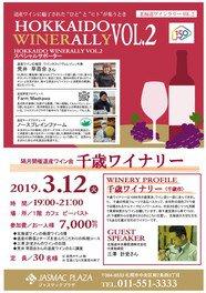北海道ワインラリー隔月ワイン会「千歳ワイナリー」