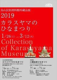 烏山民俗資料館コレクション展カラスヤマのひなまつり2019