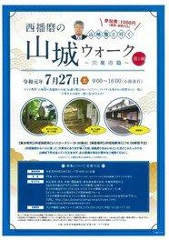 篠ノ丸城跡、酒蔵通りなど山崎城下町
