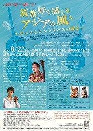 音楽の楽しみ方講座Vol.1 筑紫野で感じるアジアの風~チェロとコントラバスの響き~