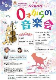 ムジカベベ0才からの音楽会(松本市)