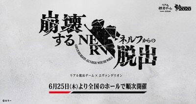 リアル脱出ゲーム×エヴァンゲリオン「崩壊するネルフからの脱出」(岡山・オルガホール)