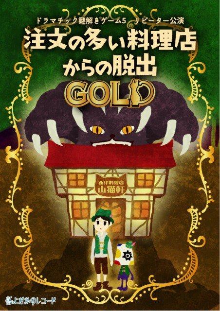ドラマチック謎解きゲーム5 注文の多い料理店からの脱出GOLD
