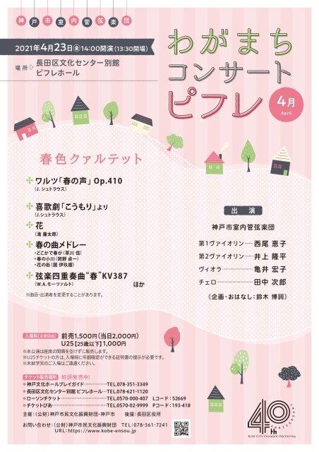 わがまちコンサート・ピフレ「春色クァルテット」