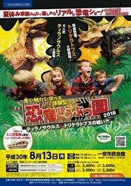 子供が喜ぶ【恐竜展 】最新情報11選を大公開! …